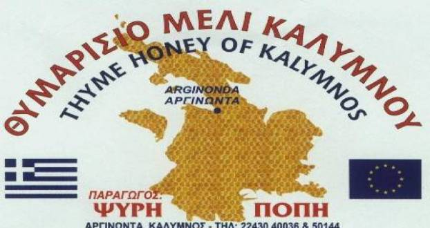 Honey, hearbs and sweets from Kalymno